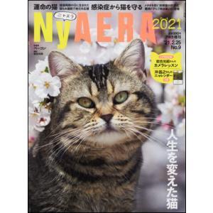 NyAERA(ニャエラ) 2021|roudoku