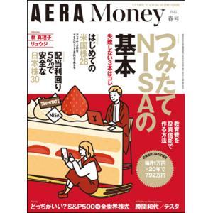 AERA Money 2021春号  つみたてNISAの基本
