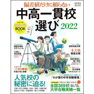 中高一貫校選び2022
