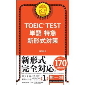 TOEIC TEST 単語 特急|roudoku