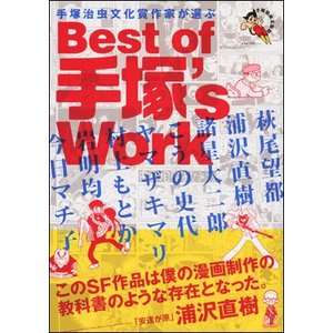 Best of 手塚's Work roudoku