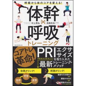 体幹×呼吸トレーニング|roudoku