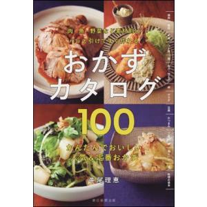 パッと引けてすぐ作れる おかずカタログ100|roudoku
