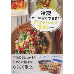 冷凍作りおきでやせる!ダイエットレシピ100|roudoku