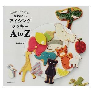 かわいいアイシングクッキー A to Z|roudoku