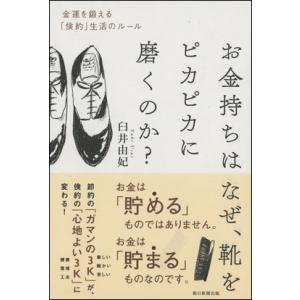 お金持ちはなぜ、靴をピカピカに磨くのか?|roudoku