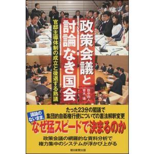 政策会議と討論なき国会 roudoku