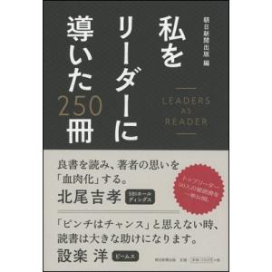 私をリーダーに導いた250冊|roudoku