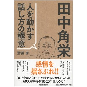 田中角栄 人を動かす話し方の極意|roudoku