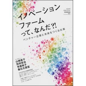 イノベーションファームって、なんだ ?! ISBN:9784022711212 定価:864円(税込...