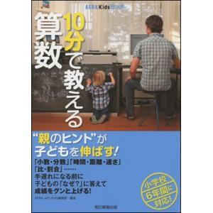 10分で教える算数 roudoku