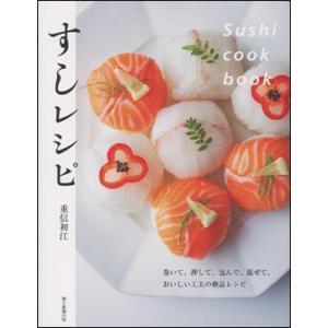 すしレシピ|roudoku