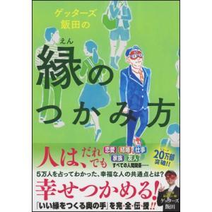 ゲッターズ飯田の縁のつかみ方|roudoku