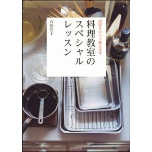 料理教室のスペシャルレッスン|roudoku