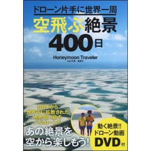 空飛ぶ絶景400日|roudoku