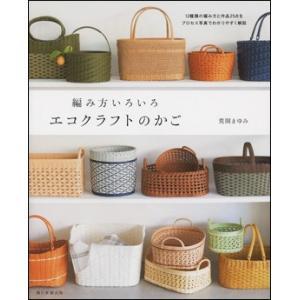 編み方いろいろ|roudoku