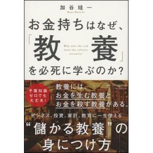 お金持ちはなぜ、「教養」を必死に学ぶのか? roudoku