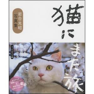 岩合光昭 写真集  猫にまた旅|roudoku