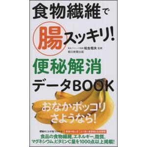 食物繊維で腸スッキリ!|roudoku