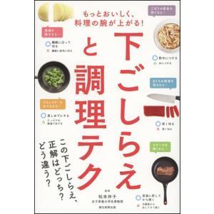下ごしらえと調理テク|roudoku