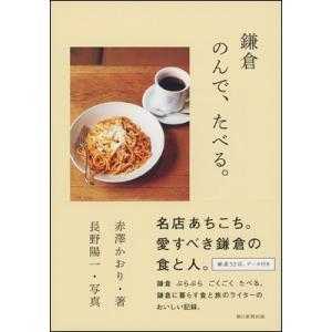 鎌倉 のんで、たべる。|roudoku