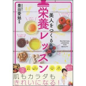 美人をつくる栄養レッスン|roudoku