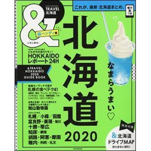 &TRAVEL 北海道 2020 【超ハンディ版】|roudoku