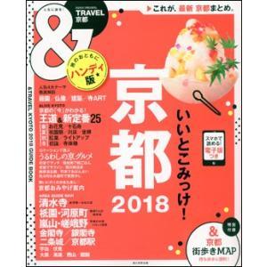 &TRAVEL 京都 2018 【ハンディ版】|roudoku