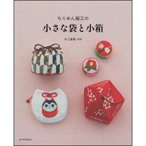 ちりめん細工の小さな袋と小箱|roudoku