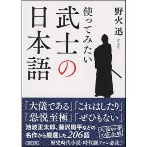 使ってみたい 武士の日本語|roudoku