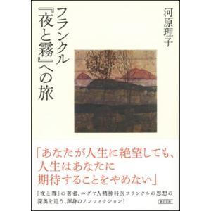 フランクル 『夜と霧』への旅|roudoku