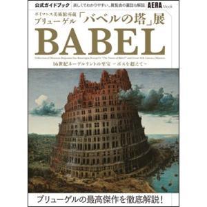 ボイマンス美術館所蔵 ブリューゲル「バベルの塔」展公式ガイドブック ISBN:97840227915...