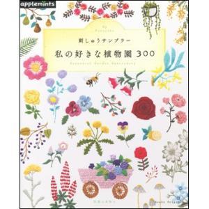 私の好きな植物園300|roudoku