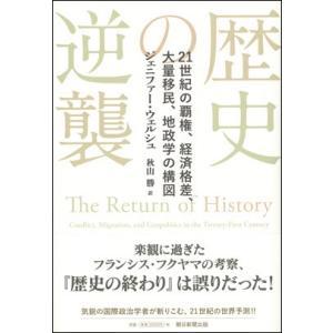 歴史の逆襲|roudoku