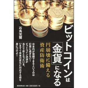 ビットコインは「金貨」になる|roudoku
