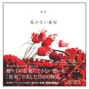 花のない花屋 東 信 ISBN:9784022514363 ...