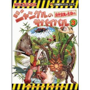 ジャングルのサバイバル3 roudoku