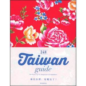 Taiwan guide 24H|roudoku