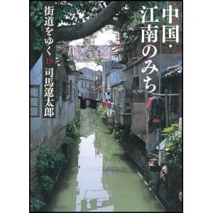 街道をゆく 19 新装版|roudoku