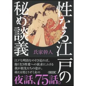 性なる江戸の秘め談義|roudoku