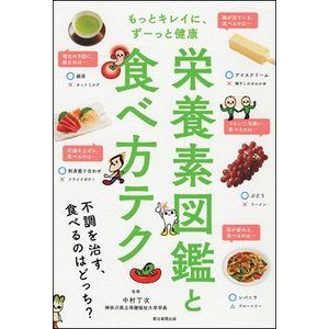 栄養素図鑑と食べ方テク|roudoku