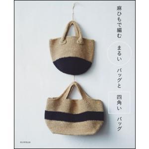 麻ひもで編む まるいバッグと四角いバッグ|roudoku