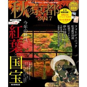 秋の京都 2017 【ハンディ版】|roudoku