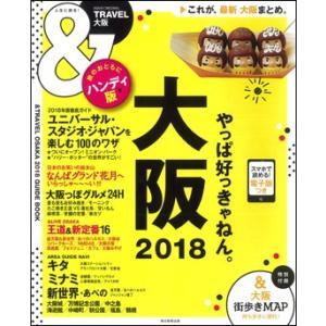 &TRAVEL 大阪 2018 【ハンディ版】|roudoku