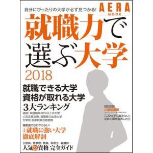 就職力で選ぶ大学 2018 ISBN:9784022791627 定価:980円(税込) 発売日:2...