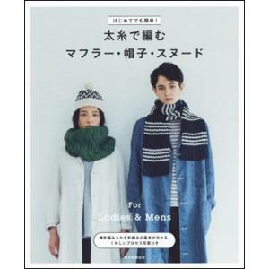 太糸で編むマフラー・帽子・スヌード|roudoku