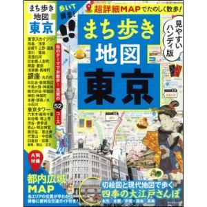 まち歩き地図 東京 2017 ハンディ版|roudoku