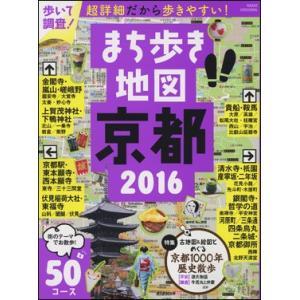 まち歩き地図 京都 2016|roudoku
