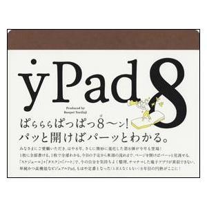 yPad8|roudoku
