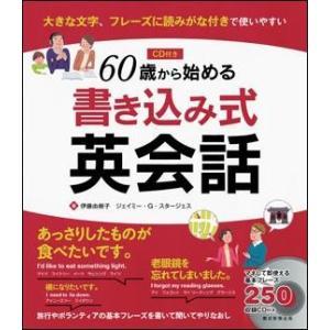 60歳から始める書き込み式英会話|roudoku